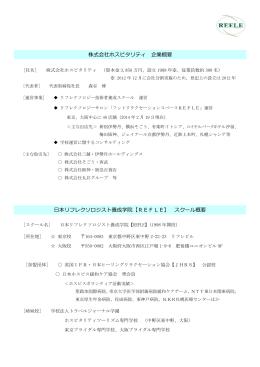 【REFLE】 スクール - 日本リフレクソロジスト養成学院
