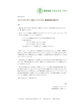 ストリッピングツール(オーソファイル)製品改良のお知らせ