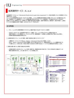監視運用サービス A.i.s.e