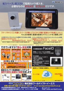 監視カメラ・入退場管理