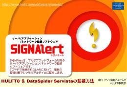 SIGNAlert:HULFT8 & DataSpider Servistaの監視方法