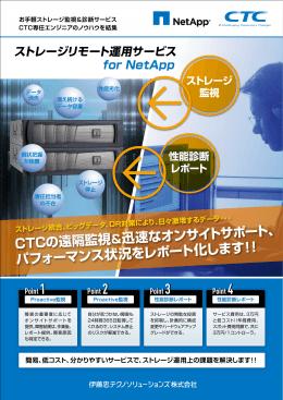CTCの遠隔監視 &迅速なオンサイ トサポート、 パフォーマンス状況を