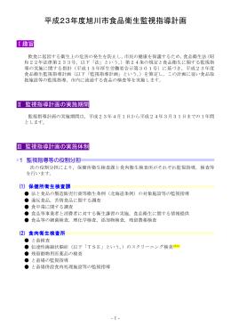 平成23年度旭川市食品衛生監視指導計画(本文)(PDF版)