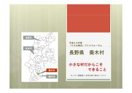 長野県 喬木村