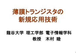 龍谷大学 理工学部 電子情報学科 教授 木村 睦