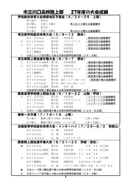 活動報告 - 川口市教育委員会