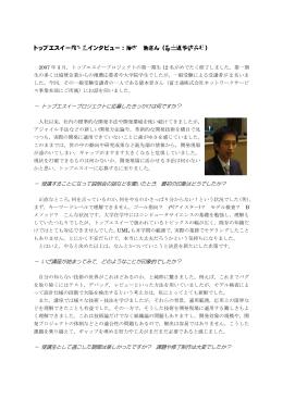徳本晋さんへのインタビュー