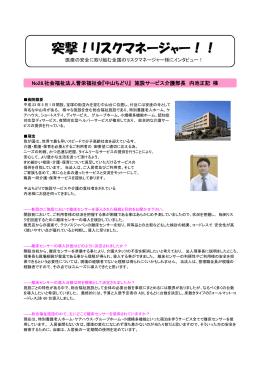 No28.社会福祉法人晋栄福祉会『中山ちどり』 施設