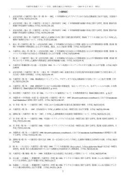 [口頭発表] 1. 武田友四郎・川満芳信・箱山 晋・縣 和