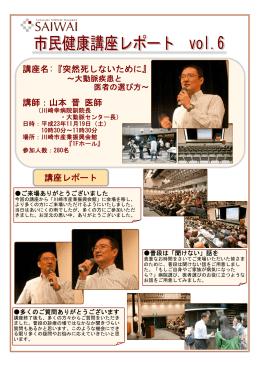講座名:『突然死しないために』 講師:山本 晋 医師 講座レポート