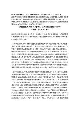 消防署員のストレス(惨事ストレス:CIS)対策について 《淑徳大学 丸山 晋》
