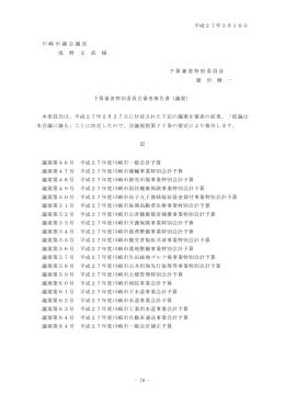 予算審査特別委員会審査報告書(PDF形式, 197.11KB)