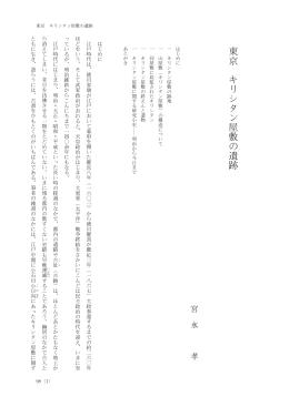 ― 東京 キリシタン屋敷の遺跡