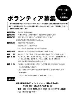 ボランティア募集 - 栃木市社会福祉協議会
