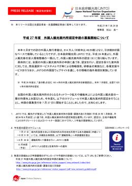 平成 27 年度 外国人観光案内所認定申請の募集開始について