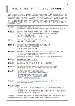 「第2回 はが路ふれあいマラソン」ボランティア募集!!