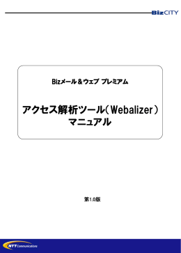 Bizメール&ウェブ プレミアム アクセス解析ツール(Webalizer)マニュアル