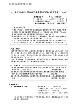 国有林野事業(PDF:207KB)