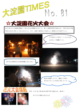 日時:8月 15 日第 40 回吉野川祭り納涼大会 20 時~ 8 月 17 日熊野大