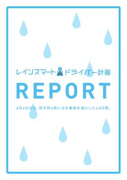 雨天時 6倍になる事故を減らした48日間。