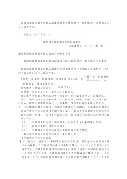 福岡県後期高齢者医療広域連合行政手続条例の一部を改正する条例を