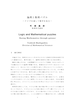 論理と数理パズル Logic and Mathematical puzzles