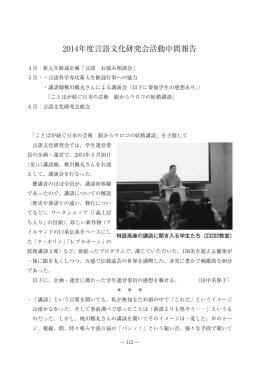 2014年度言語文化研究会活動中間報告