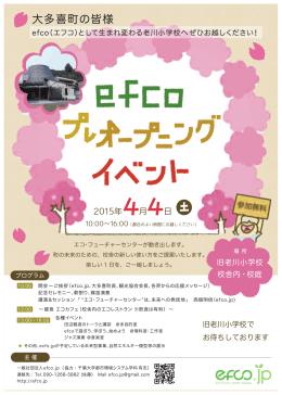 大多喜町の皆様 - 一般社団法人 efco.jp