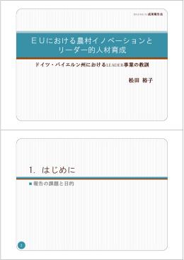 [松田](PDF:1132KB)