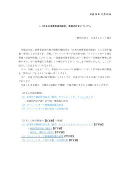 平成 26 年 12 月 26 日 ~「日本の消費者信用統計