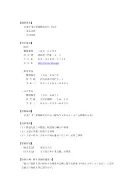 【機関等名】 日本たばこ産業株式会社(本社) ・東京支店 ・立川支店