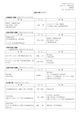 主要人事について - 日本コムシス株式会社