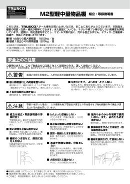 M2型軽中量物品棚 組立・取扱説明書