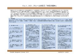 Vol.30:クレーム対応①「対応の基本」