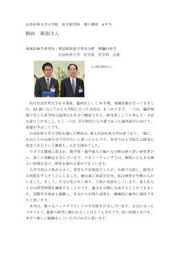 駒田 敬則さん - 自治医科大学