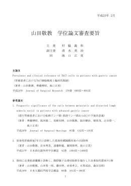 山田敬教 学位論文審査要旨 - 鳥取大学研究成果リポジトリ