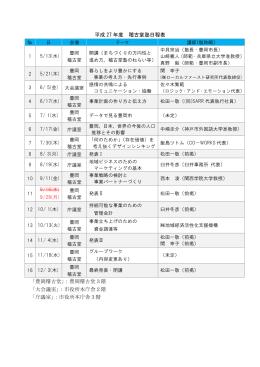 (平成27年度)豊岡稽古堂塾日程(PDF文書)