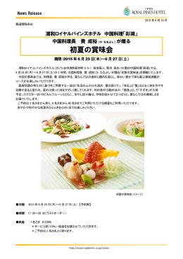 中国料理長 費 成裕(ひ なるよし)が贈る 初夏の賞味会