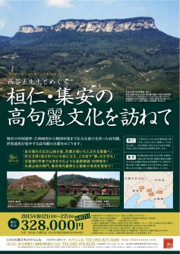 集案 - かたらんね -九州の歴史文化イベントカレンダ