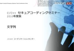3.57MB デジタル署名付 - JPCERT コーディネーションセンター