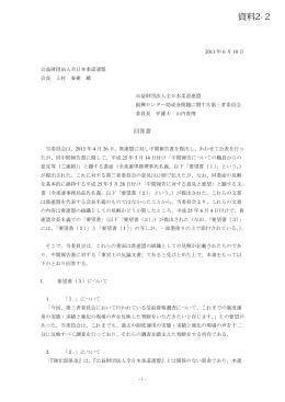 資料2-2 第三者委員会回答書