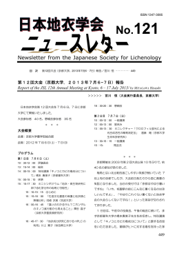 No.121 - 日本地衣学会 The Japanese Society for Lichenology