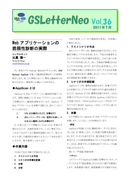 Vol.36 Webアプリケーションの脆弱性診断の実際 / 比嘉陽一