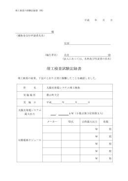 竣工検査試験記録書【PDF】