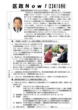 区政Now!(23年10月号 )