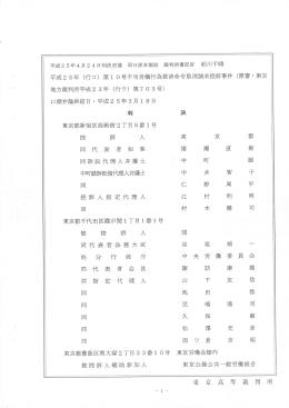 平成2 5年4月 24 日判決言渡 同日原本領収 裁判所書記官 前川千日青