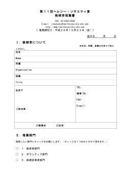 第11回ヘルシー・ソサエティ賞 候補者推薦書 Ⅰ.候補者について