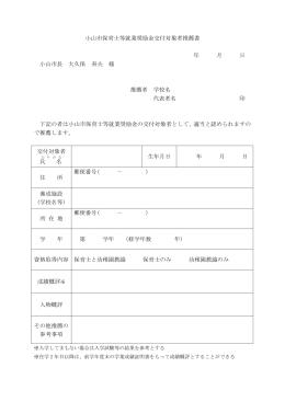 保育士等養成施設の推薦書(PDF:67KB)