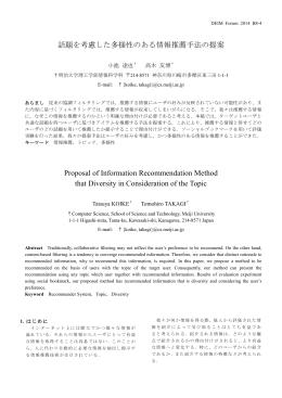 話題を考慮した多様性のある情報推薦手法の提案 Proposal of