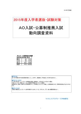 AO入試・公募制推薦入試 動向調査資料